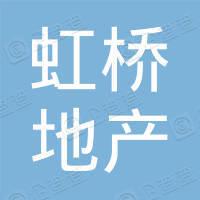 四川省射洪虹桥房地产集团有限公司