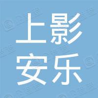 上海上影安乐影业有限公司
