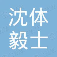 沈阳沈体毅士体育文化有限公司