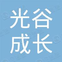 武汉光谷成长创业投资基金有限公司