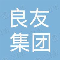 江西良友集团有限公司