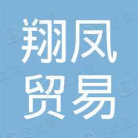 深圳市翔凤贸易有限公司