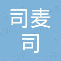 宁波司麦司电子科技有限公司