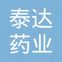 天津泰达药业有限公司
