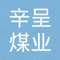 山西长治县雄山辛呈煤业有限公司