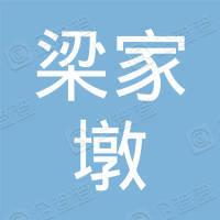 海宁市梁家墩农业有限公司
