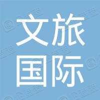 泰州市文旅国际旅行社有限公司