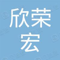 上海欣荣宏投资集团有限公司