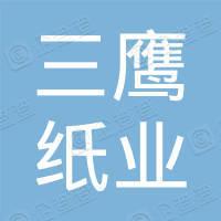 宝安三鹰纸业电子厂