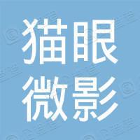 天津猫眼微影文化传媒有限公司