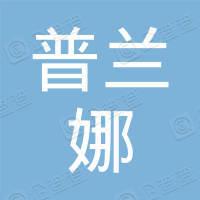 天津普兰娜天然植物化妆品集团有限公司