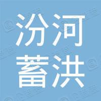 交城县汾河蓄洪灌溉供水有限公司
