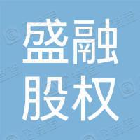 济南盛融股权投资合伙企业(有限合伙)