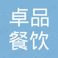 西藏卓品餐饮服务有限公司