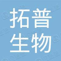 深圳市拓普生物实业发展有限责任公司