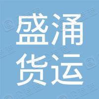 邯郸市邯山区盛涌货运服务有限公司