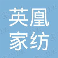江阴市英凰家纺有限公司