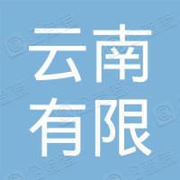 云桂铁路云南有限责任公司
