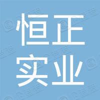 内蒙古恒正实业集团有限公司