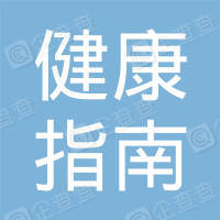 健康指南(北京)健康管理有限公司