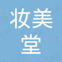 广州妆美堂化妆品有限公司