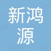深圳新鸿源投资中心(有限合伙)