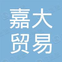 广州嘉大贸易有限公司