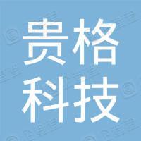 深圳市贵格科技有限公司