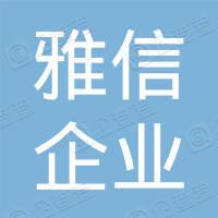 南通雅信企业管理咨询有限公司