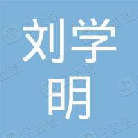 贛州市南康區唐江鎮劉學明藥店