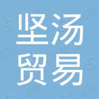 杭州坚汤贸易有限公司