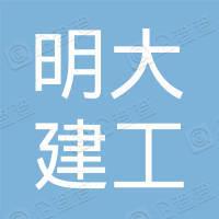 明大(广东)建工有限公司