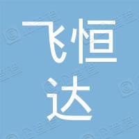 深圳市飞恒达润滑油有限公司
