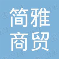 广州简雅商贸有限公司