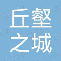 深圳市丘壑之城科技有限公司