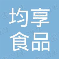 广东均享食品有限公司