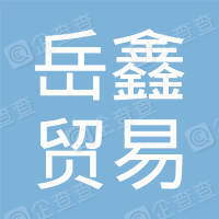 广州岳鑫贸易有限公司