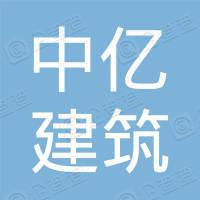 深圳市中亿建筑工程设计顾问有限公司