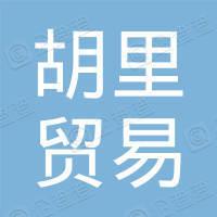 广州胡里贸易有限公司
