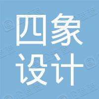 深圳市四象空间艺术设计有限公司