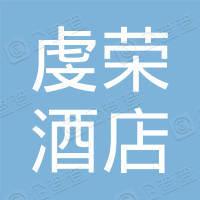 赣州虔荣酒店管理有限公司