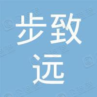 深圳市步致远物业管理有限公司