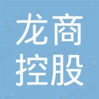 浙江龙商控股有限公司