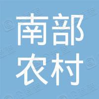 四川南部农村商业银行股份有限公司