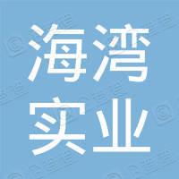 海湾实业集团(深圳)有限公司