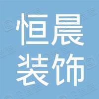 深圳市恒晨装饰设计部