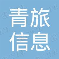 吉林省青旅信息咨询服务有限公司集安分公司