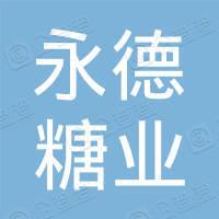 云南永德糖业集团有限公司