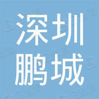 深圳市鹏城国际象棋俱乐部有限公司