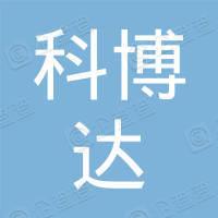 科博达(重庆)智控技术有限公司